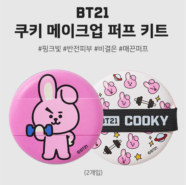 Olive Young - BT21 MAKE - UP PUFF KIT - COOKY