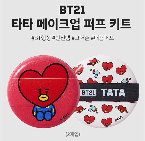 Olive Young - BT21 MAKE - UP PUFF KIT - TATA
