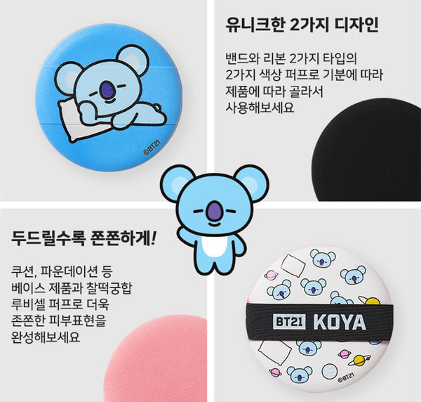 Olive Young - BT21 MAKE - UP PUFF KIT - KOYA