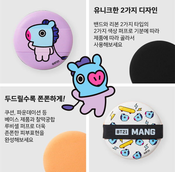 Olive Young - BT21 MAKE - UP PUFF KIT - MANG