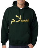 Peace Arabic Salam Mens Hoodies Gold-Gildan-Daataadirect.co.uk