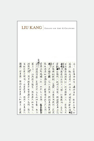 Liu Kang: Essays on Art and Culture