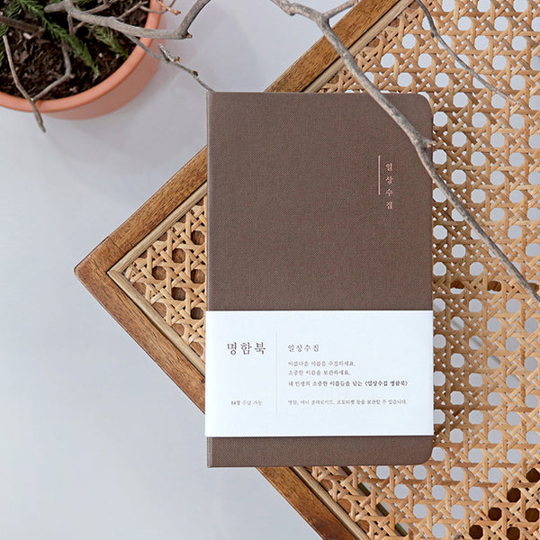 Indigo Daily Collection Name Card Book Brown
