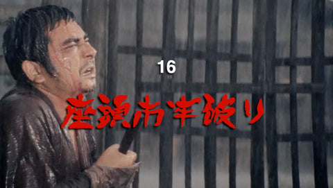 Zatoichi 16 - Zatoichi the Outlaw