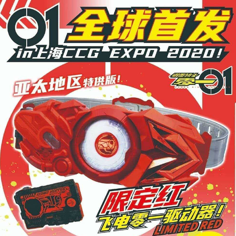 DX Zero-One Driver Limited Red Version