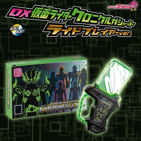 [PREORDER] DX Ride Player Chronicle Gashat