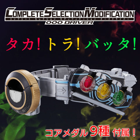 [PREORDER] CSM OOO Driver