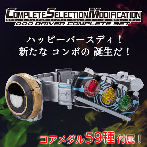 [PREORDER] CSM OOO Driver Complete Set