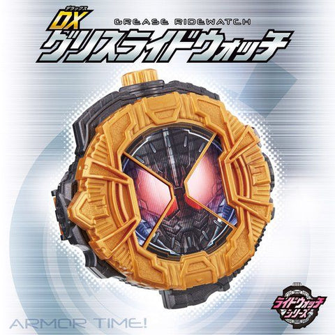[PREORDER] DX Grease RideWatch