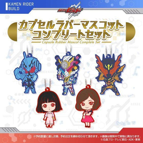 [PREORDER] Kamen Rider Build Rubber Mascot Set