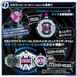 DX Mirror World RideWatch Set