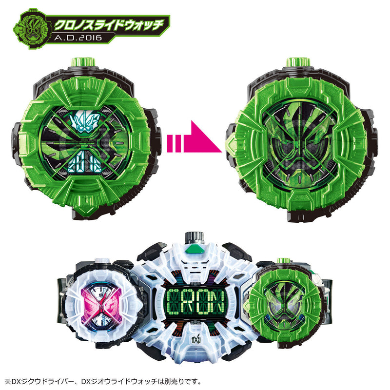 DX RideWatch Special Set