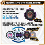 [PREORDER] DX Another Watch Set 4
