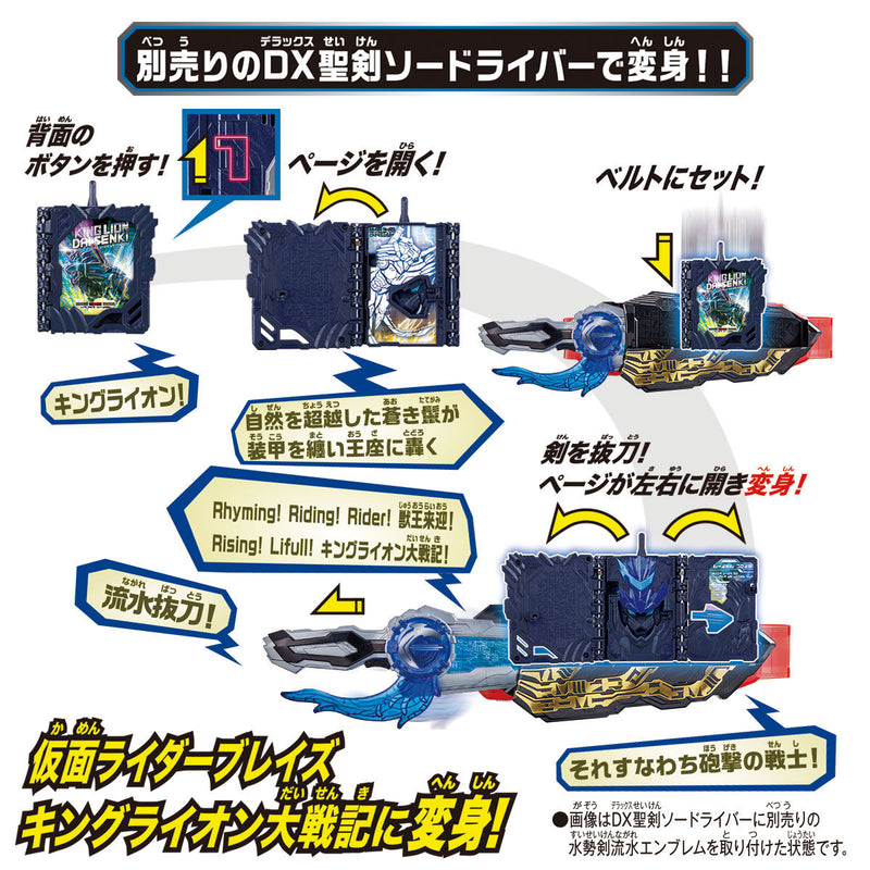 DX Dragonic Knight & King Lion Daisenki Wonder Ride Book Set