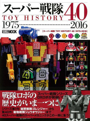 40th Anniversary Sentai Toy History Book