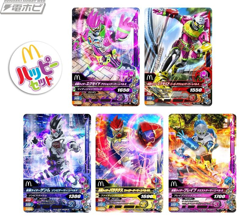 Ex-Aid McDonalds Ganbarizing Cards