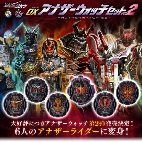 [PREORDER] DX Another Watch Set 2