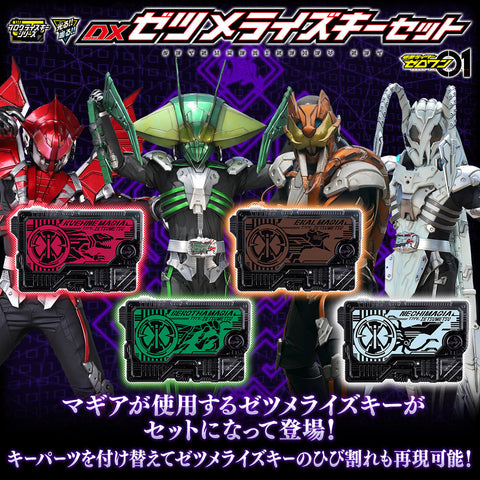 [PREORDER] DX Zetsumerise Key Set