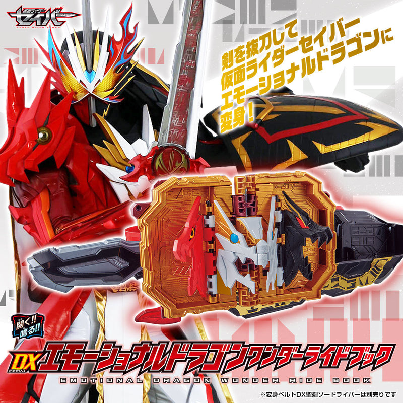 [PREORDER] DX Emotional Dragon Wonder Ride Book