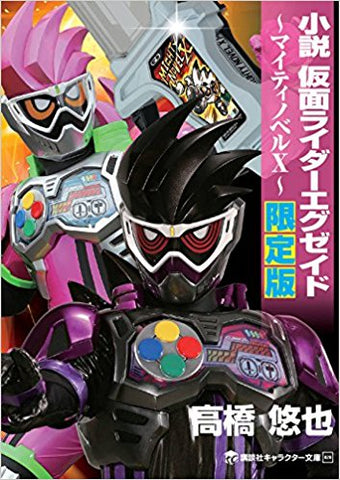 [PREORDER] Mighty Novel X w/ Gashat Carabiner