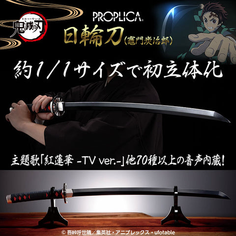 [PREORDER] Demon Slayer Proplica Nichirin Sword
