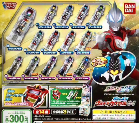 Ultraman Geed Gashapon Seed Capsules 04