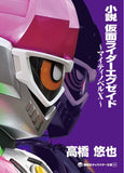 Mighty Novel X w/ Gashat Carabiner
