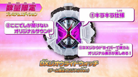 DX Climax Scramble Zi-O RideWatch