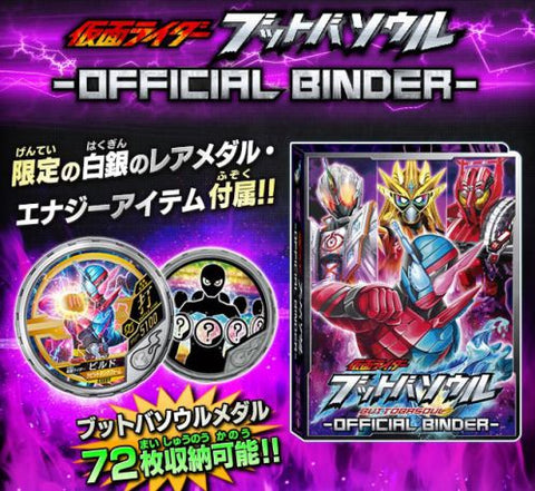 Build Official Buttobasoul Binder w/ Exclusive Medals