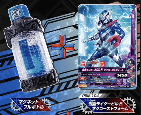 Magnet Full Bottle & Ganbarizing Card