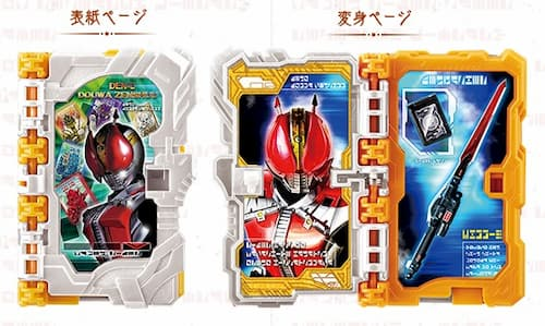 Den-O Douwa Zenshuu Wonder Ride Book