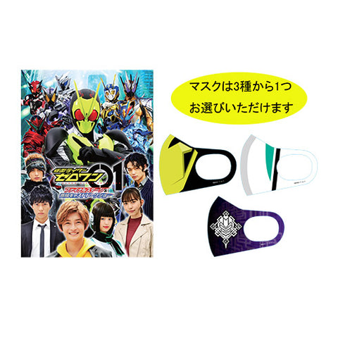Kamen Rider Zero One Face Mask & Brochure