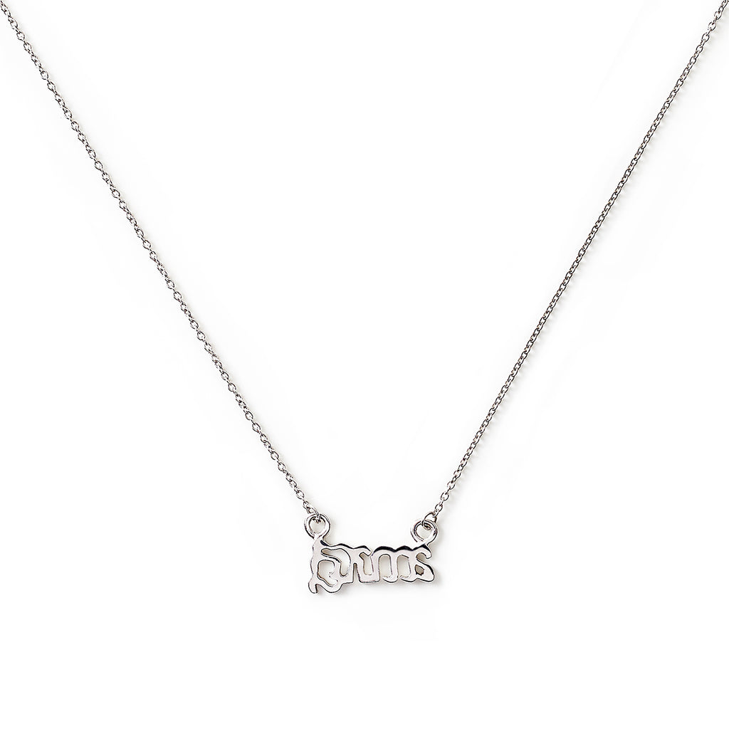 "The Brave Collection Sterling Silver ""Brave"" Necklace"