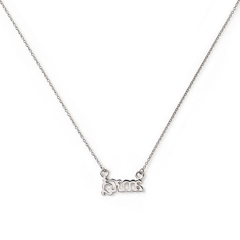 "Sterling Silver ""Brave"" Necklace"
