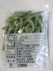 Green Beans or Borboni 500g (インゲン)