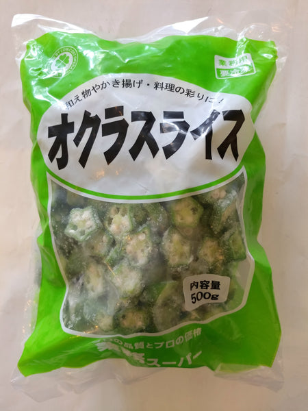 Okura Or Ladies finger or Dherosh (Cut) 500g (オクラスライス)