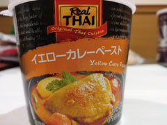 Yellow Curry Paste (イエローカレーペースト)