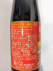 Oyster Sauce 300g (オイスターソース)