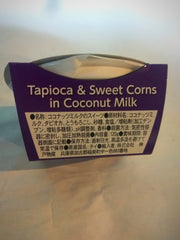 Tapioca & Sweet Corns in Coconut Milk (ココナッツミルクスイーツ)