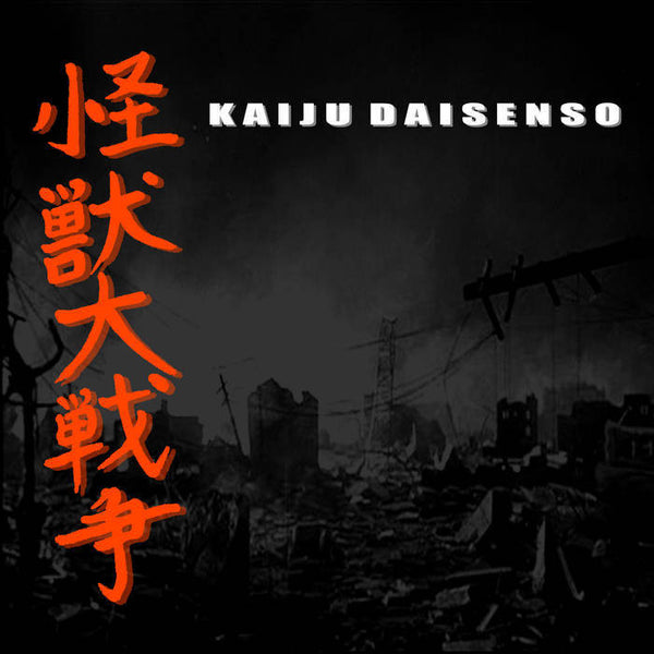 "Kaiju Daisenso - S/T - New Vinyl Record 2016 Tokyofist Records Limited Edition 10 Track 7"" - New York Grindcore / Powerviolence"