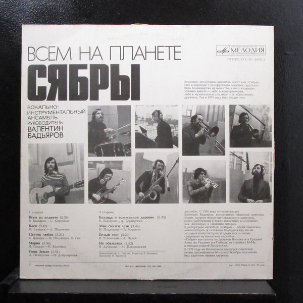 -    LP Mint-  C60-10951 USSR 1978 Vinyl Record