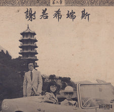 Onra ‎– Chinoiseries Pt.3 - New Vinyl 2017 All City / Fatbeats 2-LP Stereo Pressing - Hip Hop / Instrumental