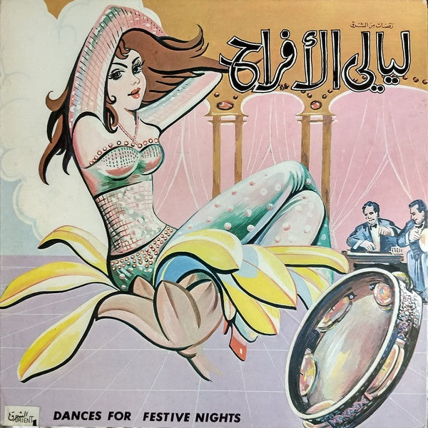 unknown artist ‎– Dances For Festive Nights (ليالي الأفراح) - VG+ Lp Record 1972 USA Original Vinyl - International / Folk
