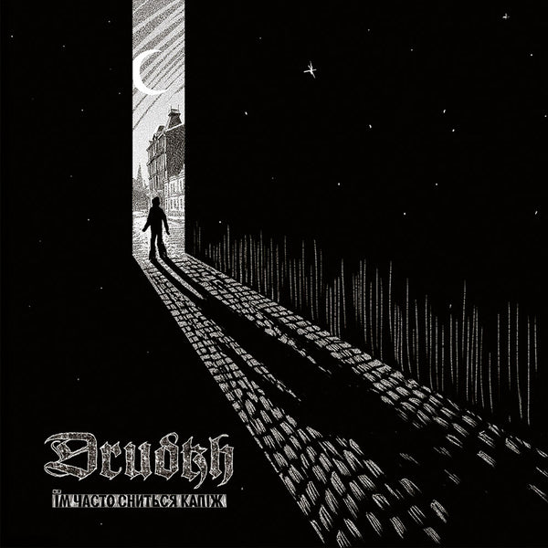 Drudkh - They Often See Dreams About the Spring - New LP Record 2019 Silver Vinyl (Limited to 300) - Black Metal