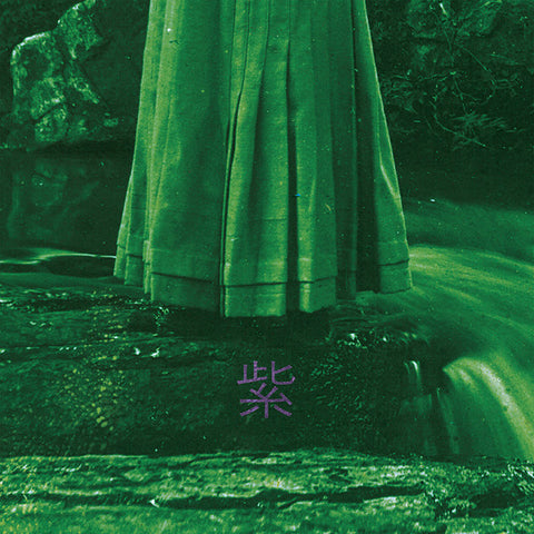 Cheatahs - Murasaki - New Vinyl Record 2015 Wichita Records EP w/ Download - Indie Rock / Shoegaze
