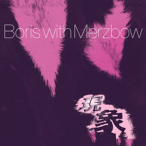 Boris with Merzbow - Gensho Part 1 - New Vinyl Record 2016 Relapse Records Gatefold 2-LP. Two-Part Collaborative LP set, designed to be played simultaneously or separate! V. Sick. - Doom / Drone Metal