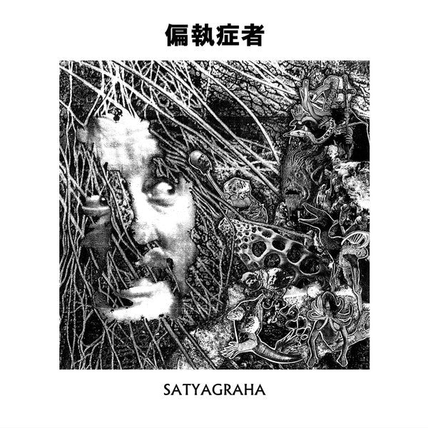 Paranoid  偏執症者 - Satyagraha - New Lp Record 2016 Southern Lord USA Clear Vinyl - Rock Hardcore / Punk