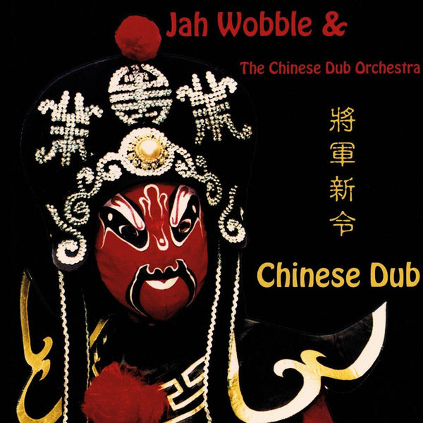 Jah Wobble & The Chinese Dub Orchestra - Chinese Dub - New Vinyl 2016 Let Them Eat Vinyl Gatefold Reissue - Post-Punk / Experimental Rock / World Music