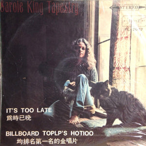 Carole King ‎– Tapestry - VG+ 1971 Stereo Taiwan Import Original Press Record - Rock