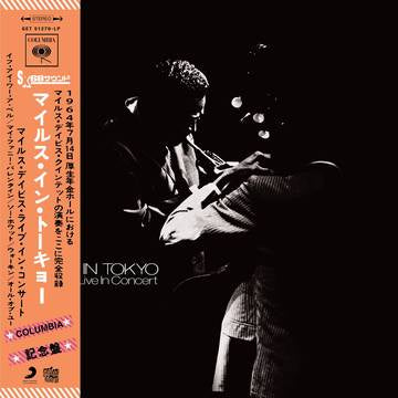 Miles Davis ‎– Miles In Tokyo (1969) -  New LP Record Store Day Black Friday 2019 Get On Down RSD Vinyl - Jazz / Post Bop
